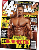 Журнал Muscle & Fitness 2013г