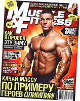 Журнал Muscle & Fitness 2012г